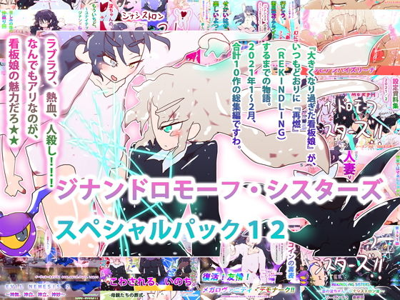 【SISTERS 同人】【総集編】スペシャルパック12~REKINDLINGSISTERS~