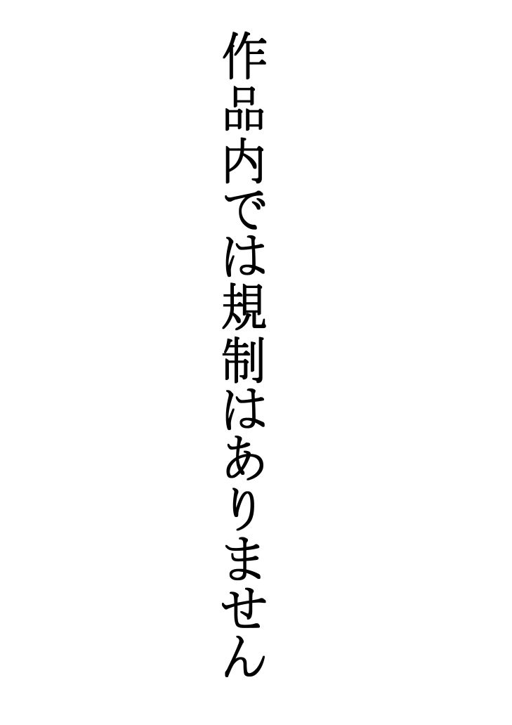 サンプル画像0:男なんかに落とされはしない!!!第1集(333) [d_196241]