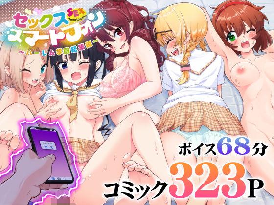 セックススマートフォン〜ハーレム学園総集編〜
