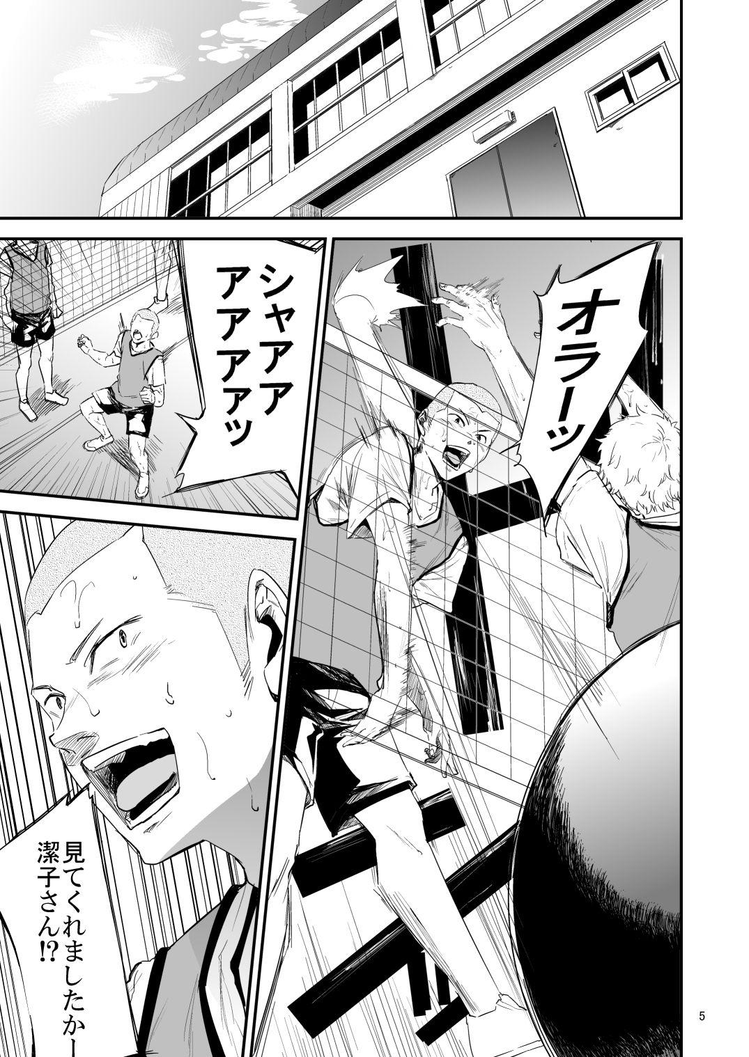 サンプル画像2:冴〇姐さんが大学の同級生に悪戯され弄ばれる本 3(ごしっぷごしっく) [d_196333]