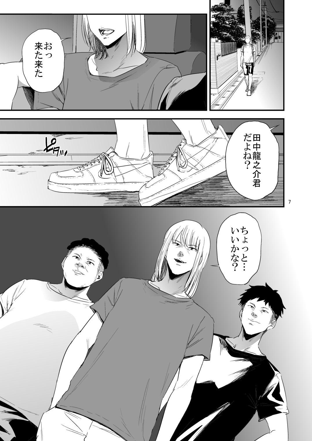 サンプル画像4:冴〇姐さんが大学の同級生に悪戯され弄ばれる本 3(ごしっぷごしっく) [d_196333]