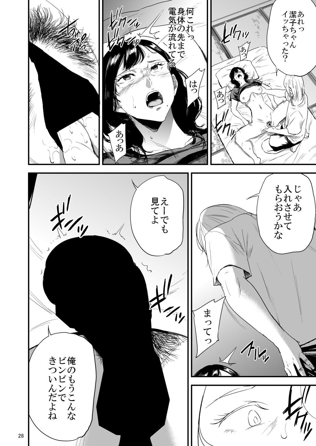 サンプル画像5:冴〇姐さんが大学の同級生に悪戯され弄ばれる本 3(ごしっぷごしっく) [d_196333]
