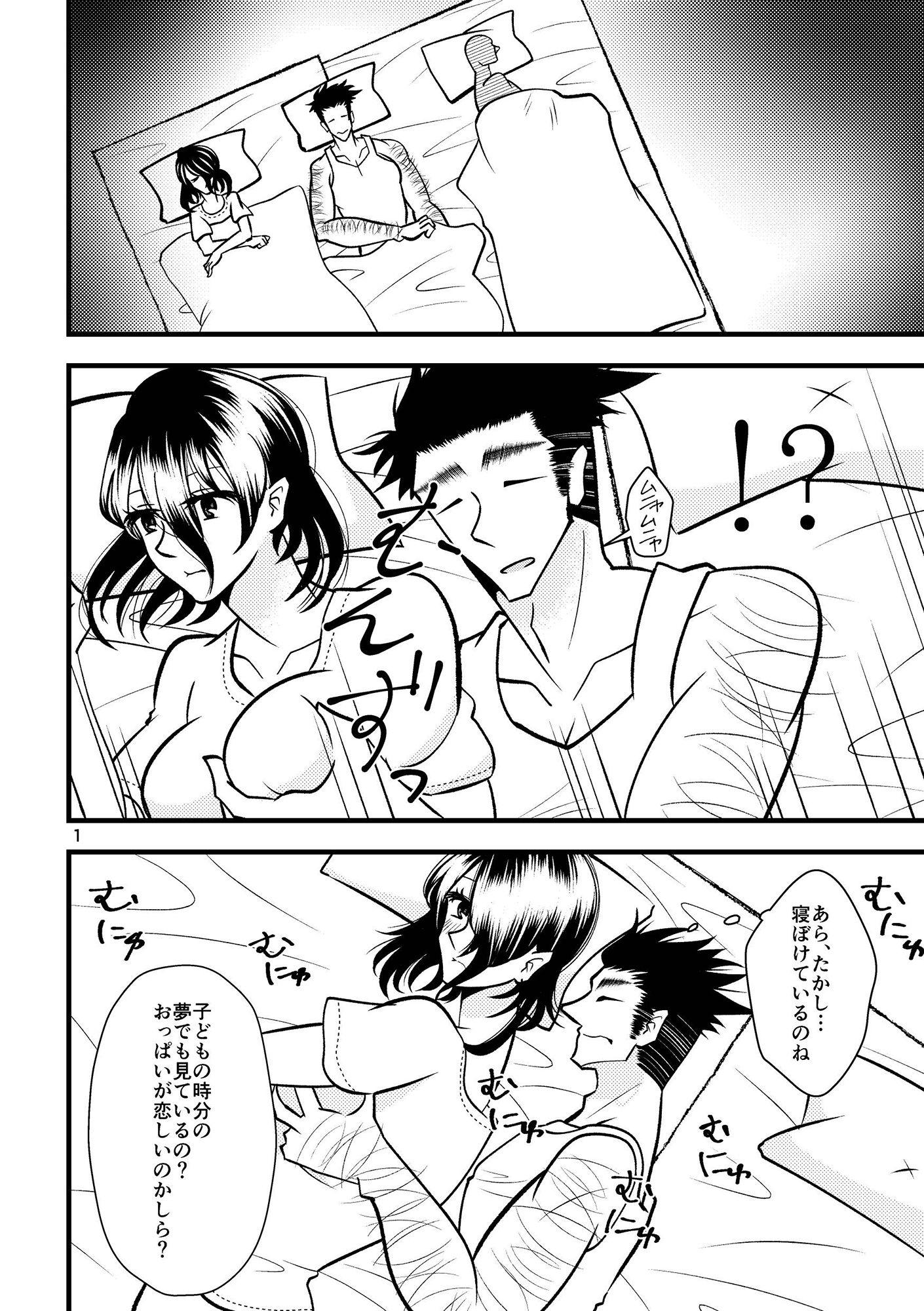 【無料】ママショタ逆〇姦