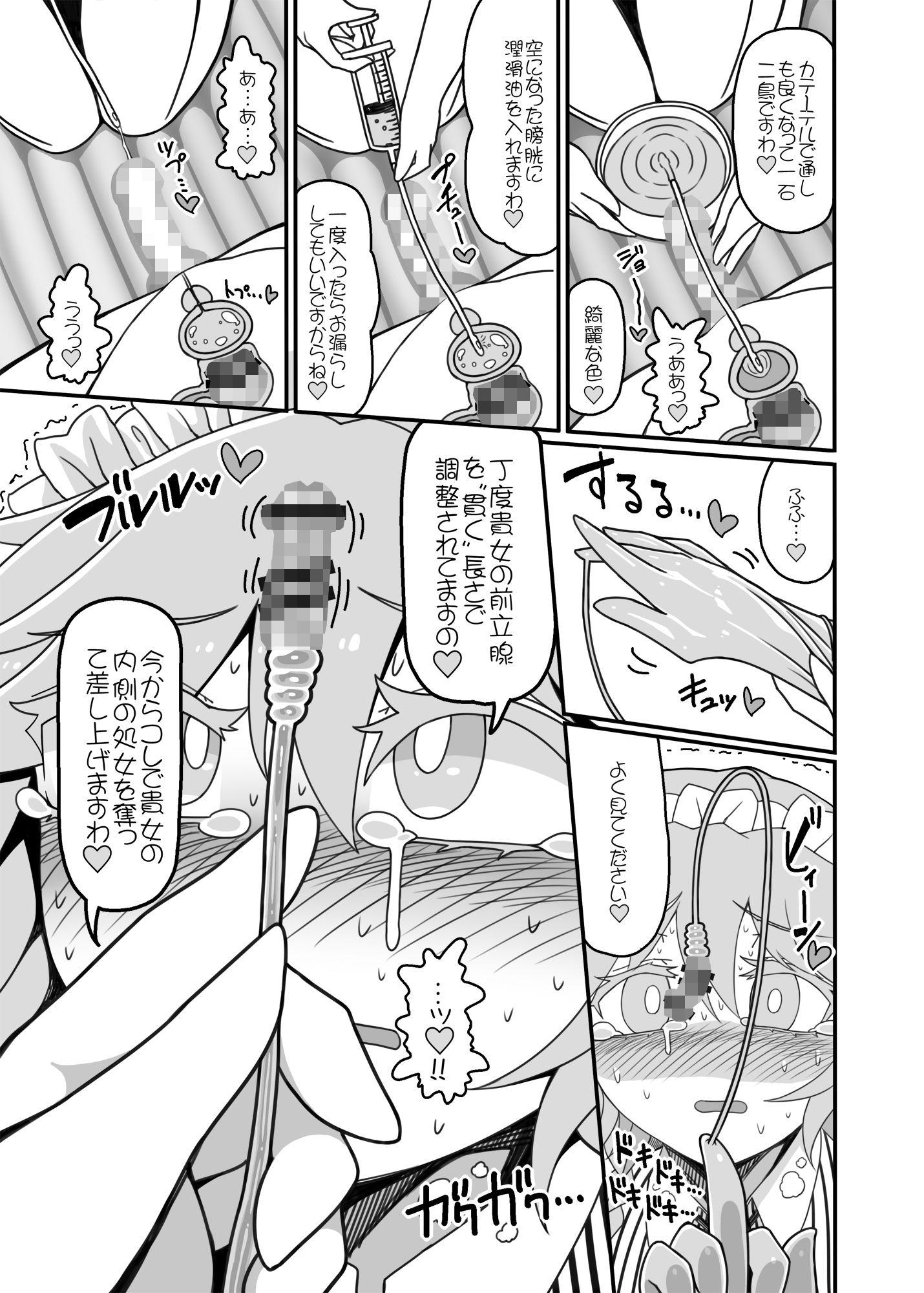 サンプル画像1:フタナリ咲夜 前立腺イジメ絶頂フルコース(やし屋) [d_196374]