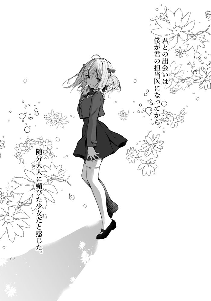 サンプル画像0:ニャンコロジ10 -宇佐美さんと秘密の研究生活-(きのこのみ) [d_196380]