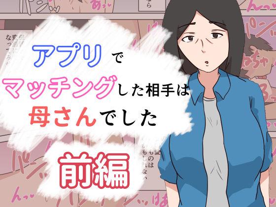 アプリでマッチングした相手は母さんでした〜前編〜