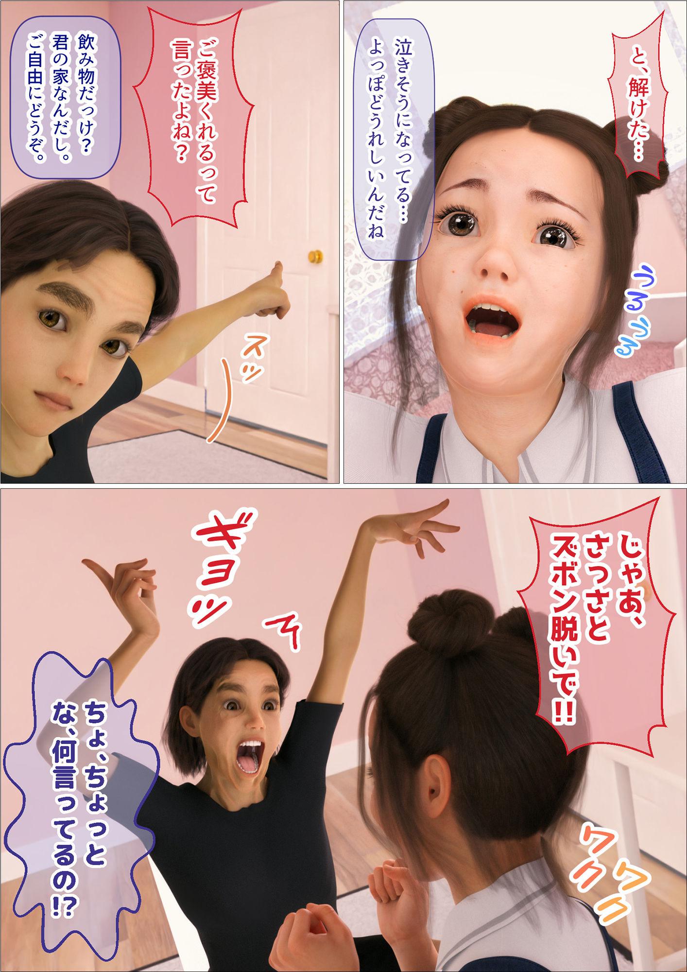 サンプル画像5:栞ちゃんはド淫乱〜ごっくんだけじゃ物足りない!?(とんがりミルク) [d_196415]