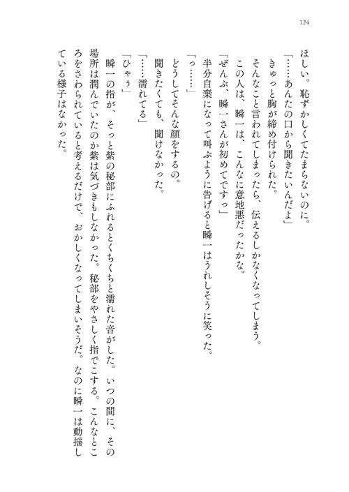 サンプル画像0:家出お嬢さまの初恋(Conscious) [d_196490]