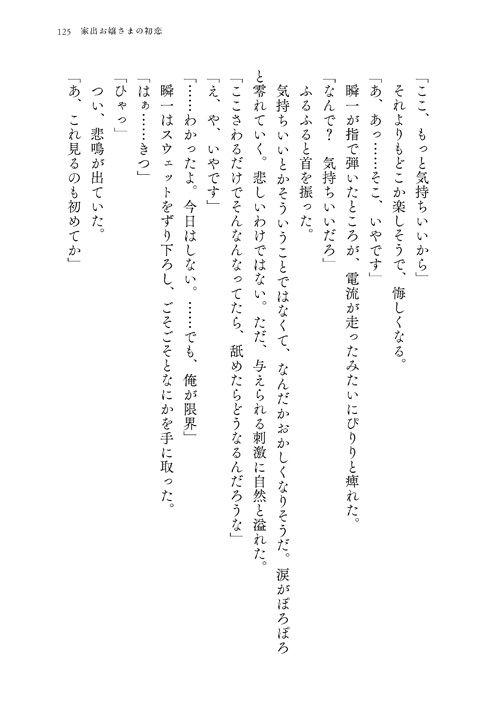 サンプル画像1:家出お嬢さまの初恋(Conscious) [d_196490]