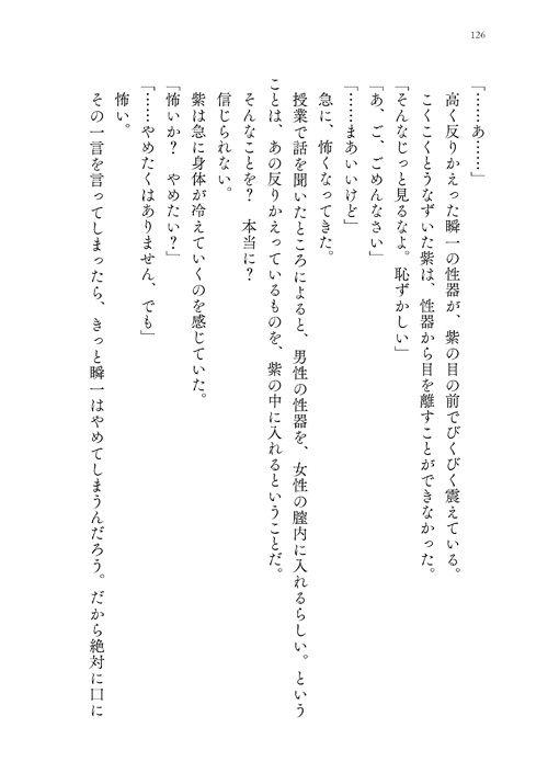 サンプル画像2:家出お嬢さまの初恋(Conscious) [d_196490]