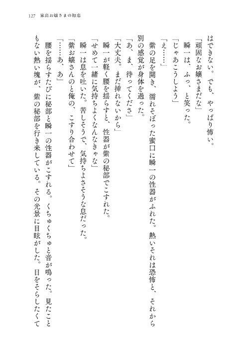 サンプル画像3:家出お嬢さまの初恋(Conscious) [d_196490]
