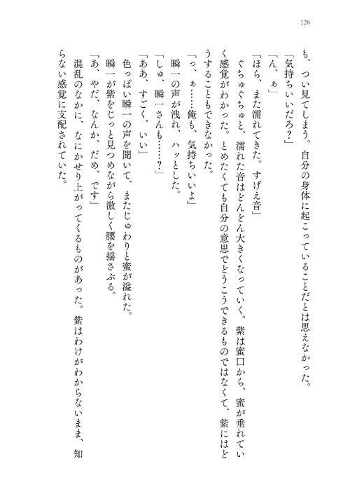 サンプル画像4:家出お嬢さまの初恋(Conscious) [d_196490]