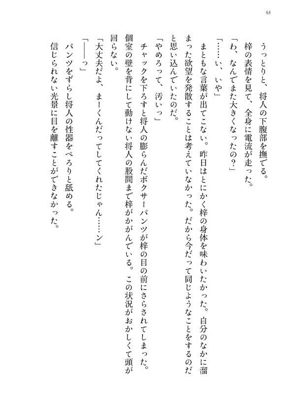 サンプル画像0:おさななじみのルール(Conscious) [d_196493]