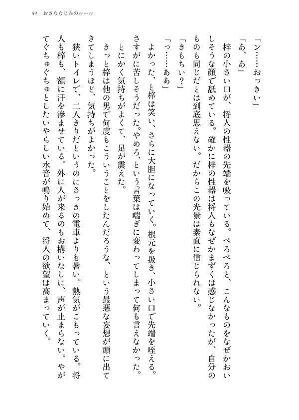 サンプル画像1:おさななじみのルール(Conscious) [d_196493]