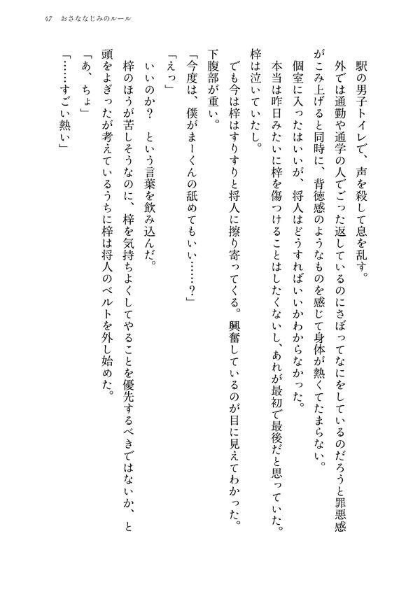 サンプル画像2:おさななじみのルール(Conscious) [d_196493]