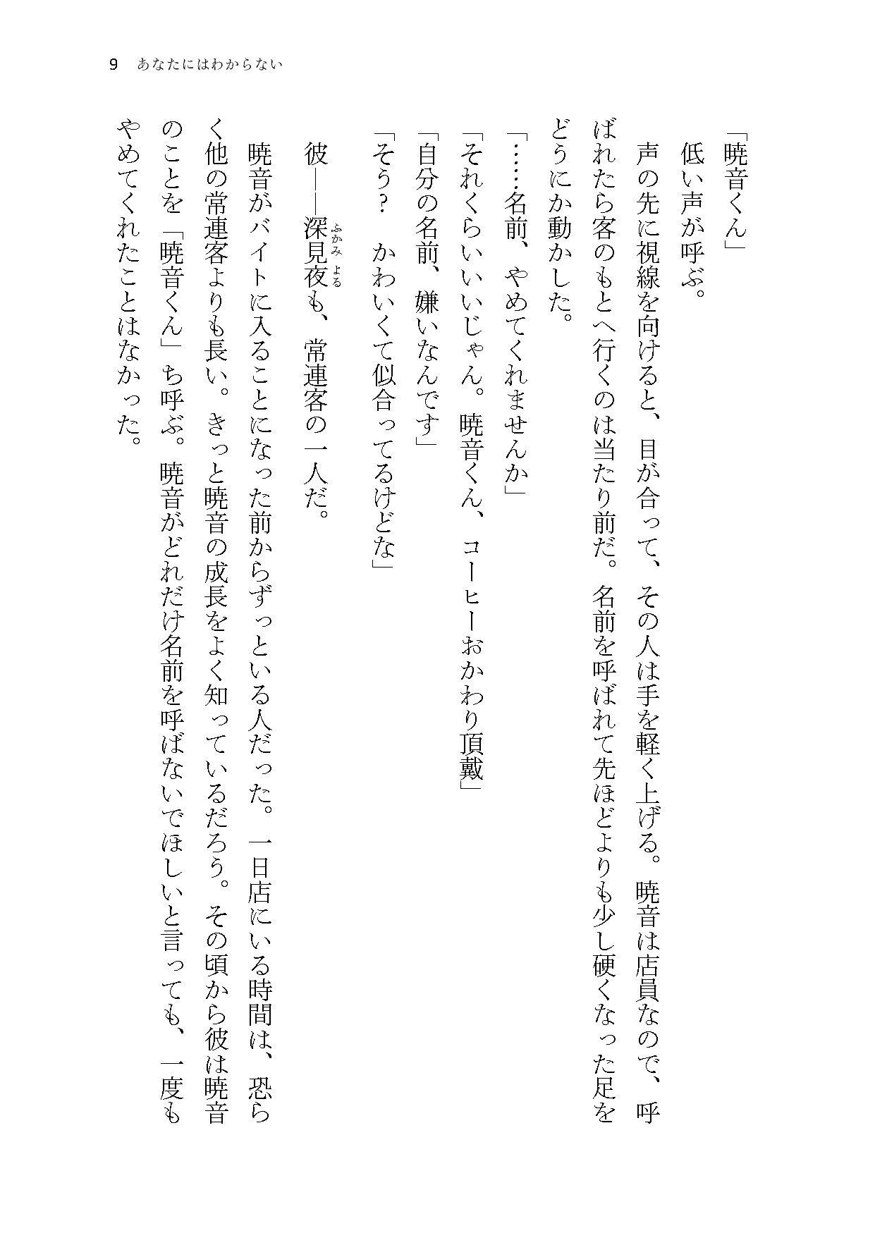 サンプル画像1:あなたにはわからない(Conscious) [d_196508]