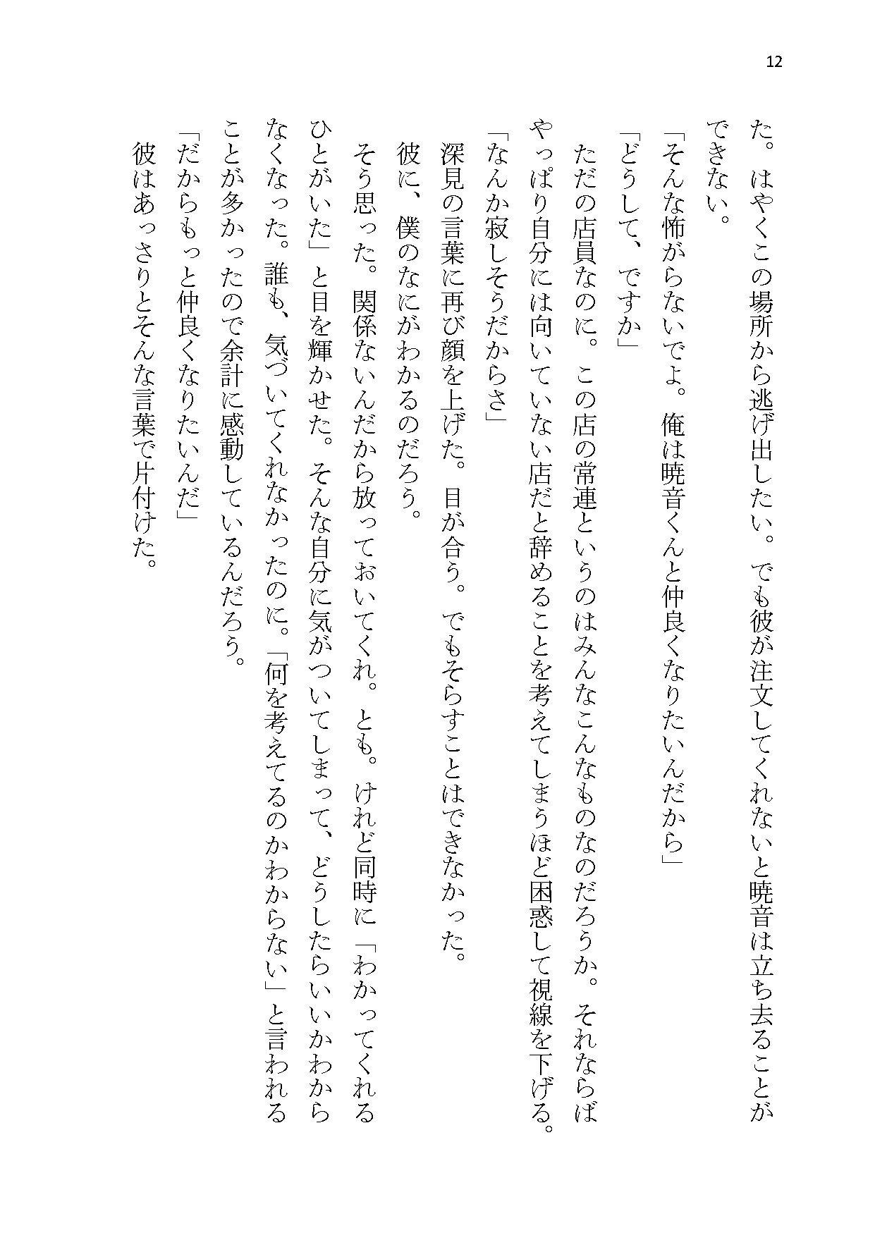 サンプル画像4:あなたにはわからない(Conscious) [d_196508]