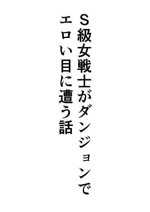 サンプル画像0:S級女戦士がダンジョンでエロい目に遭う話(お茶時雨) [d_196555]
