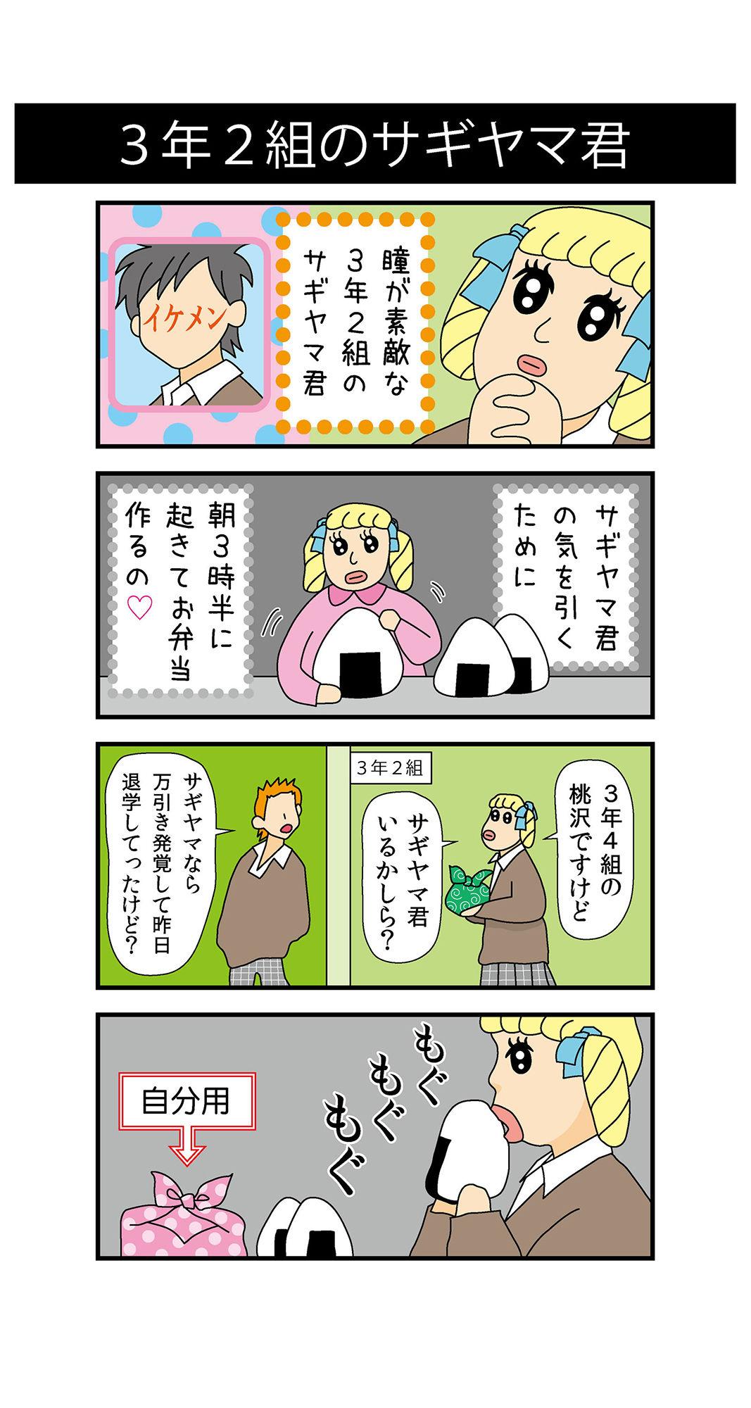 サンプル画像0:〇年〇組〇〇君 (1)(ねりさま文庫) [d_196562]