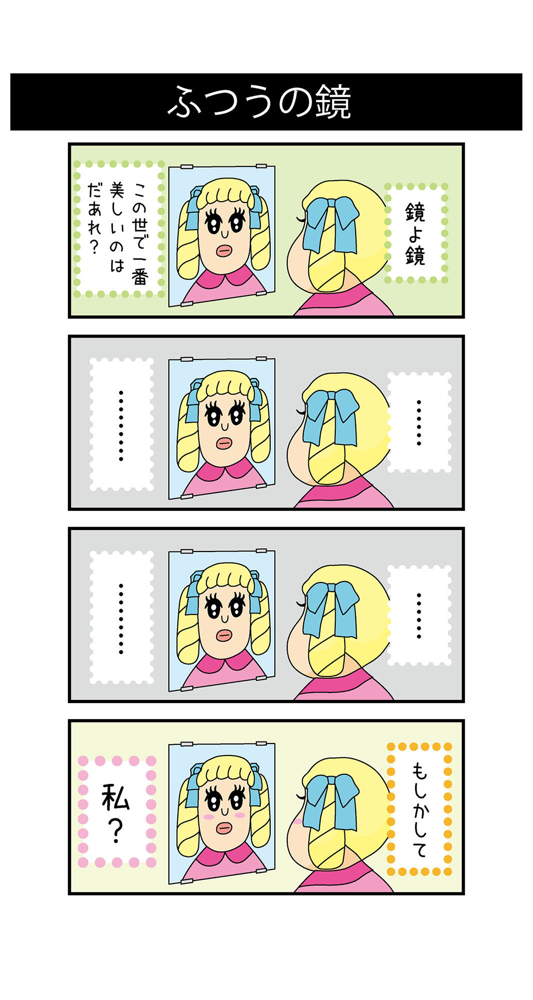 サンプル画像1:〇年〇組〇〇君 (1)(ねりさま文庫) [d_196562]