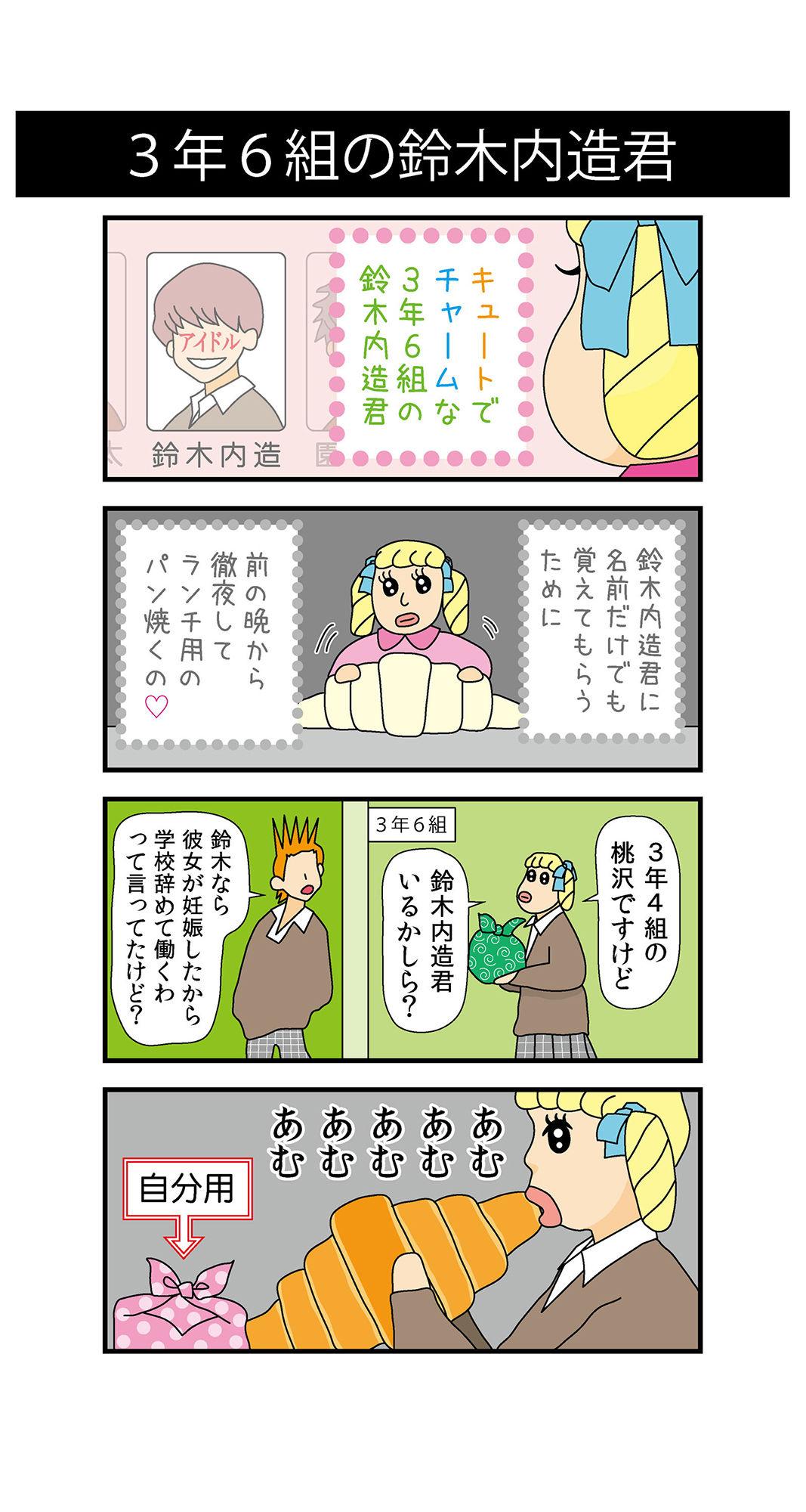 サンプル画像2:〇年〇組〇〇君 (1)(ねりさま文庫) [d_196562]