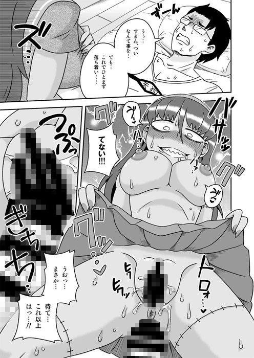 サンプル画像3:幼馴染は淫乱ゾンビ(ちゃぺでぃぞ2) [d_196704]
