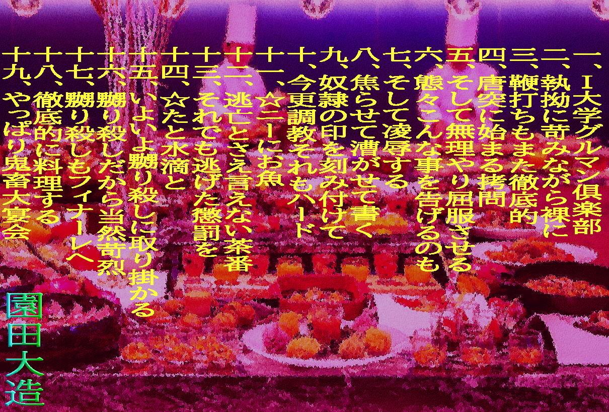 サンプル画像0:I大学グルマン倶楽部の食材は新人女子大生(爆田鶏書肆) [d_196715]