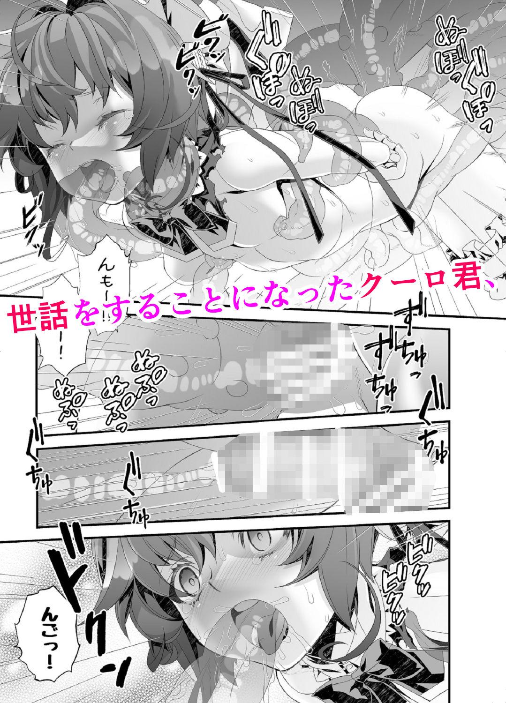 〇年メイドクーロ君 ~宇宙的恐怖編~