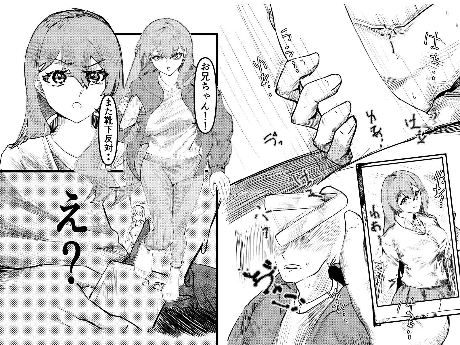 サンプル画像0:妹にオナニー見られた!?(frydaybrand) [d_196775]
