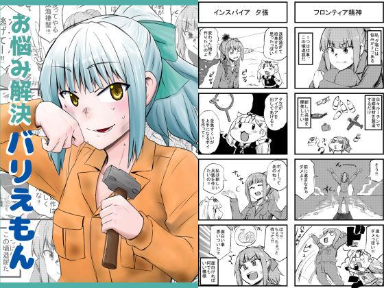 艦〇れ詰め合わせ2号