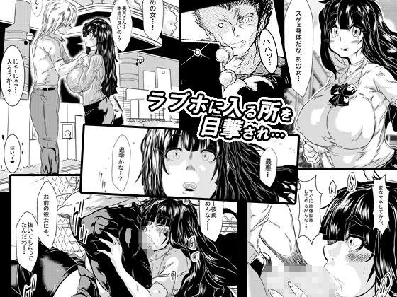 NTR爆乳生徒会長 ~彼氏では満足できず快楽を求めて堕ちる彼女~