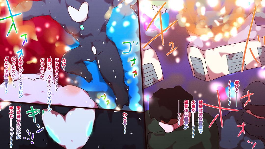 サンプル画像4:【エロ漫画】ジナシストロン戦記〜ミシェル&淀〜【オリジナル描き下ろし】(スタジオ・ジナシスタ!!) [d_197226]