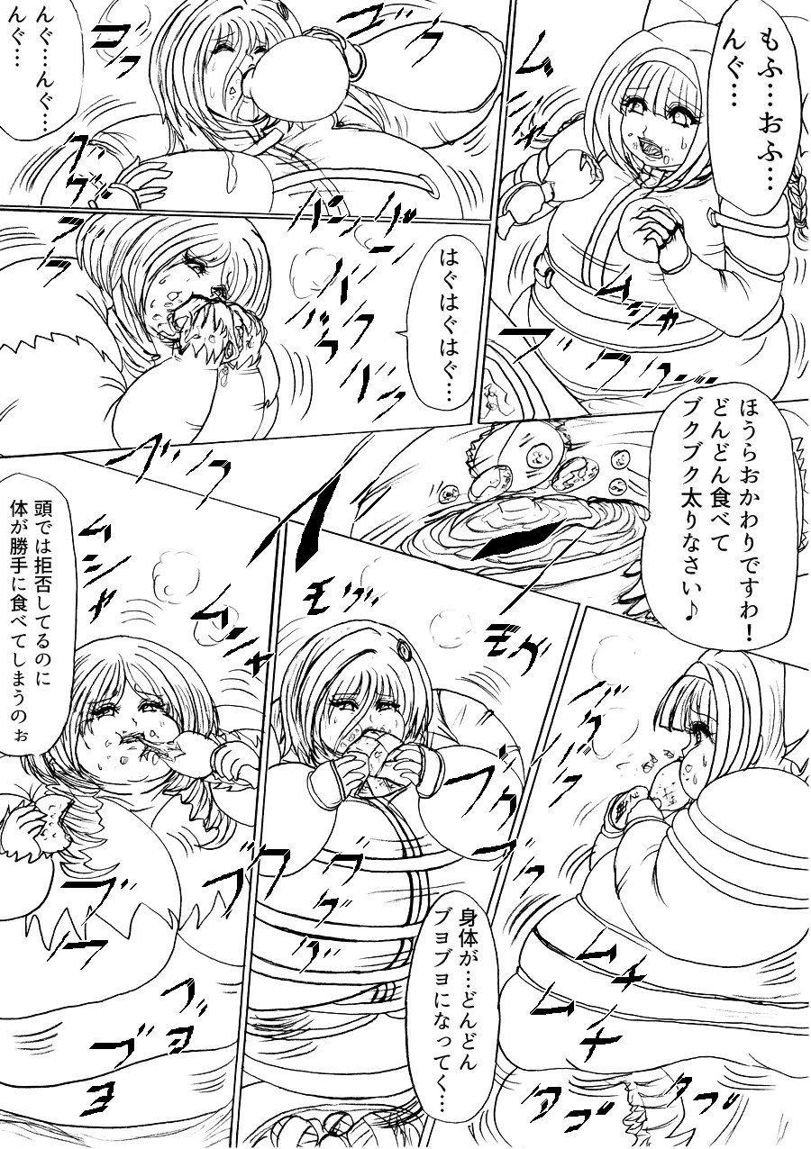 サンプル画像2:プクーでパーンなストーリー第3話(ふくらみんと) [d_197237]