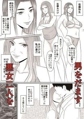魔性の海 〜悪女を懲らしめる2泊3日の旅〜