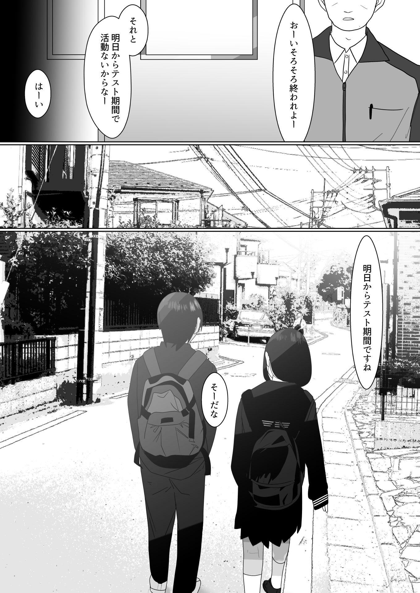 サンプル画像5:後輩日和(硝子歩行) [d_197335]