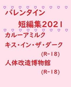 バレンタイン短編集2021