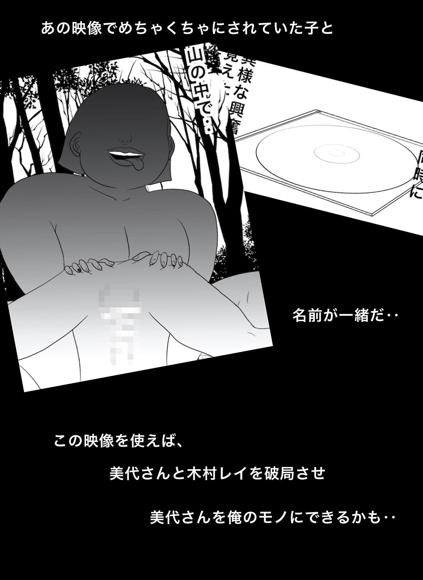 【無料】密かに憧れていた美代先輩が 男に振られてやけ酒した後、 バカにしていた後輩にNTR されていた話 番外編 香川