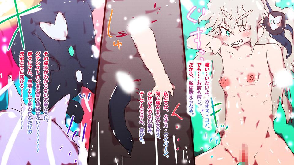 サイボーグ澄ちゃん 〜ジナシストロン戦記 『vs.アナザードラグーン』『vs.アナザーワイバーン』〜