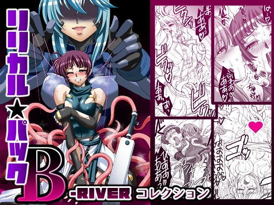リリカルパック-B-〜B-RIVERコレクション〜