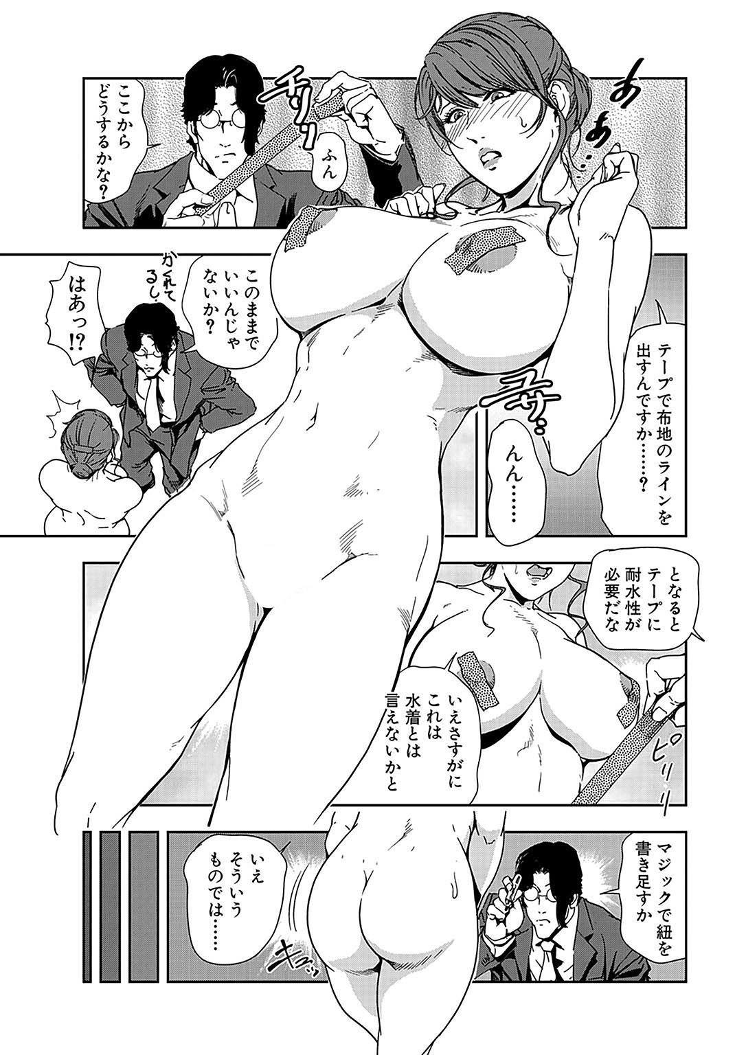 肉秘書・友紀子【同人版】11巻