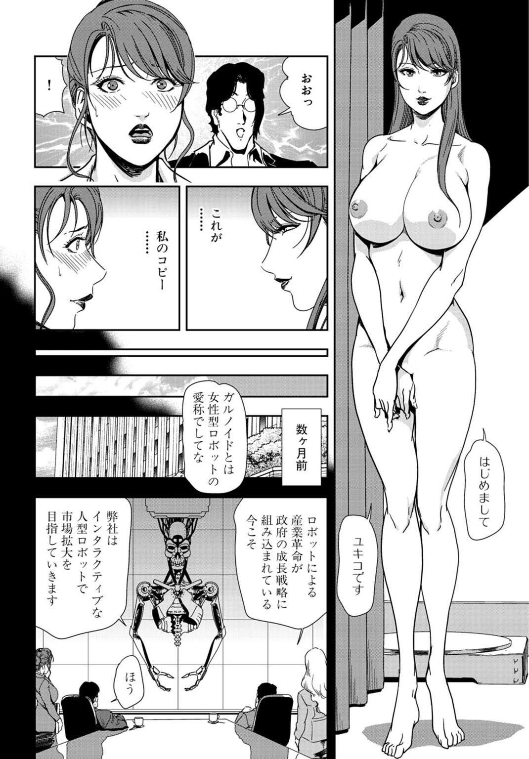 肉秘書・友紀子【同人版】12巻