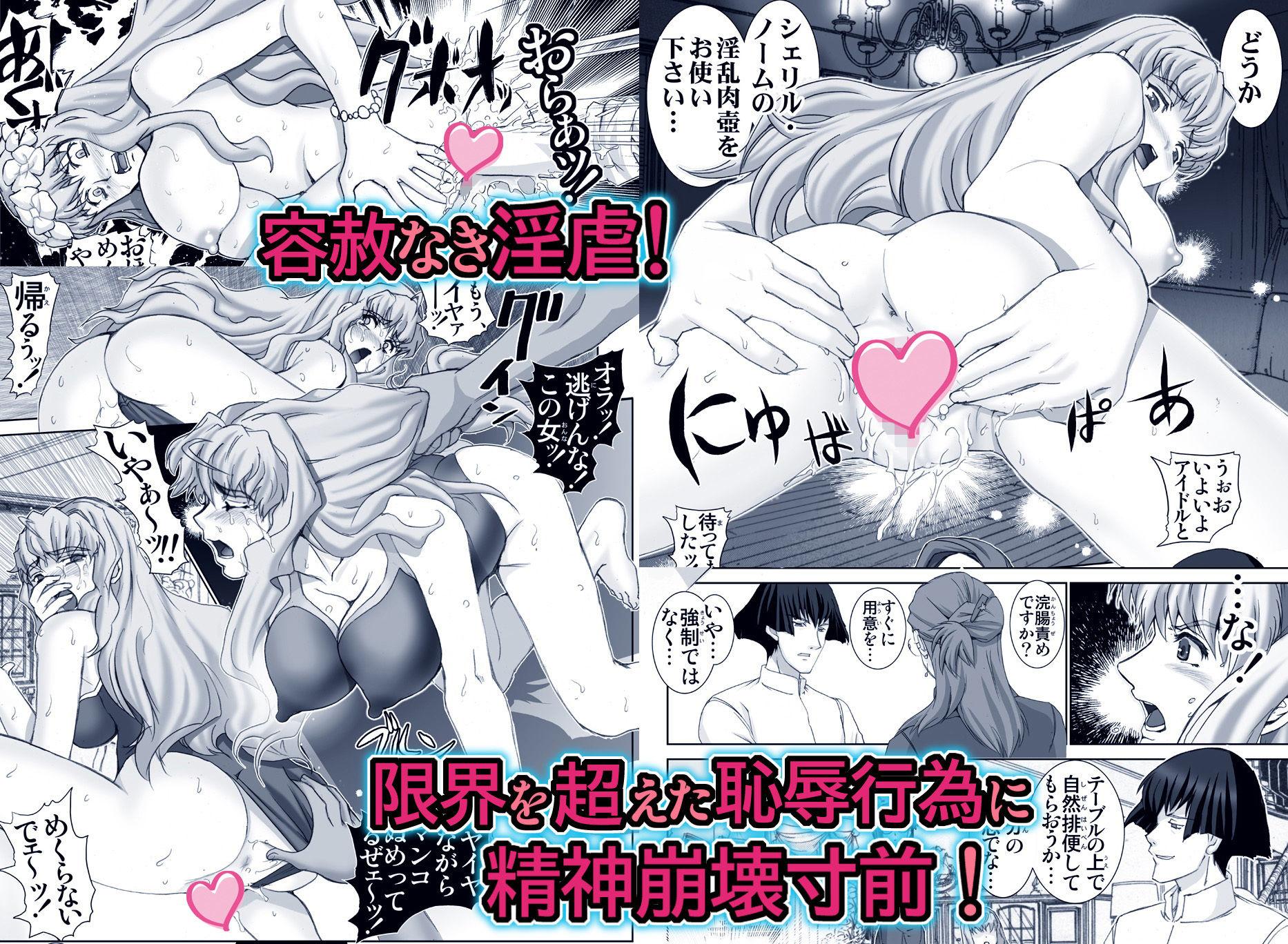 ランカの事情2【愛奴瑠恥辱輪●】
