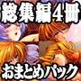 エヴァ総集編1〜4おまとめパック