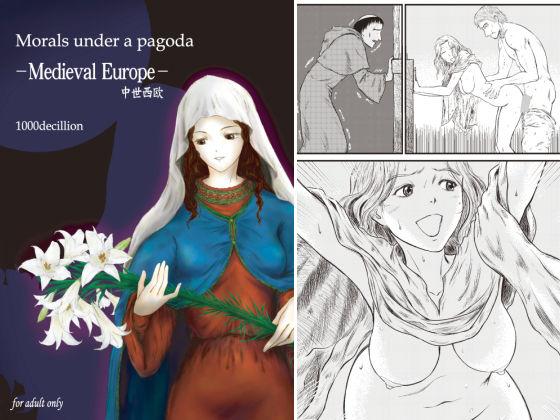 Morals under a pagoda -Medieval Europe- 中世西欧