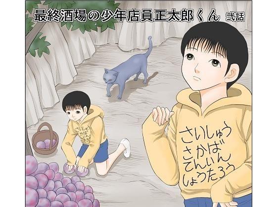 最終酒場 弐話
