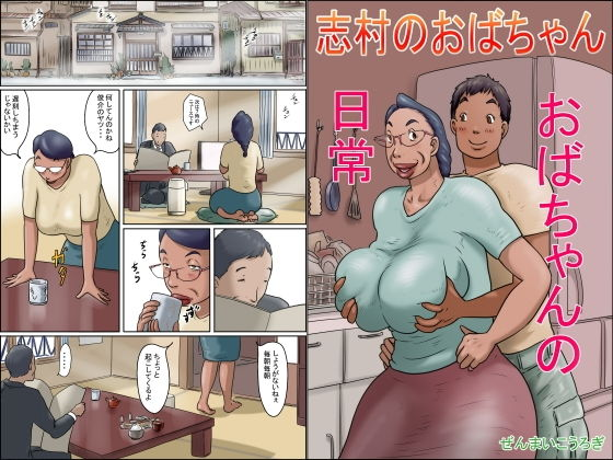 □志村のおばちゃん-おばちゃんの日常-