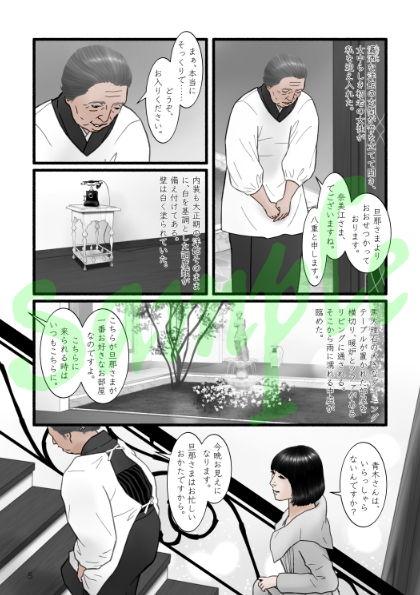 孕み黄表紙 第7話「淫女奈美江の出産」