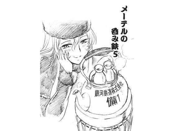 【銀河鉄道999 同人】メーテルの呑み鉄5
