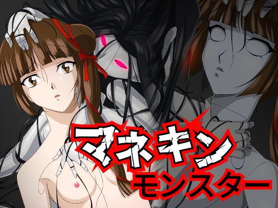 【吸血姫美夕 同人】マネキンモンスター