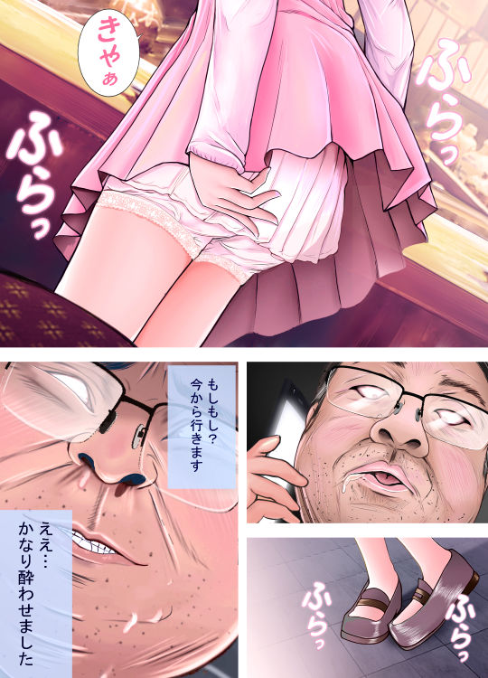 清楚系女子大生 内定をエサにヤリたい放題!エロジジイ!!